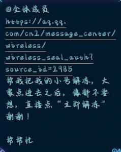 最近流行的冻结QQ套路链接-微尘博客