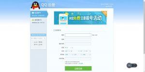 最新申请9位QQ的方法-微尘博客