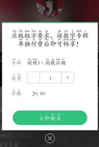 剑网3·剑歌江湖 付费歌曲24首-微尘博客