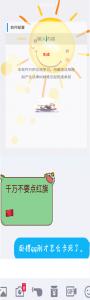 卡死QQ好友安卓软件2.0附加源码-微尘博客