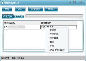 局域网监测及控制程序v1.5支持批量可恶搞-微尘博客