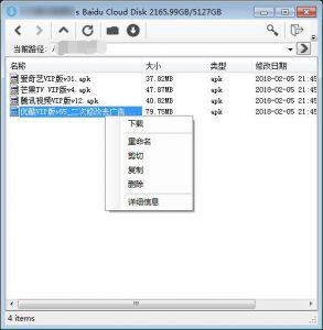 百度网盘新一代不限速下载神器-YunDownload-微尘博客
