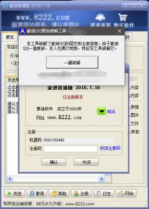 豪迪QQ群发器破解工具-微尘博客