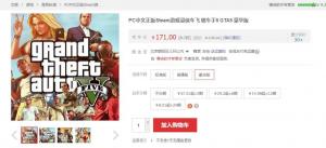 淘宝京东GTA5价值171元整合豪华版-微尘博客
