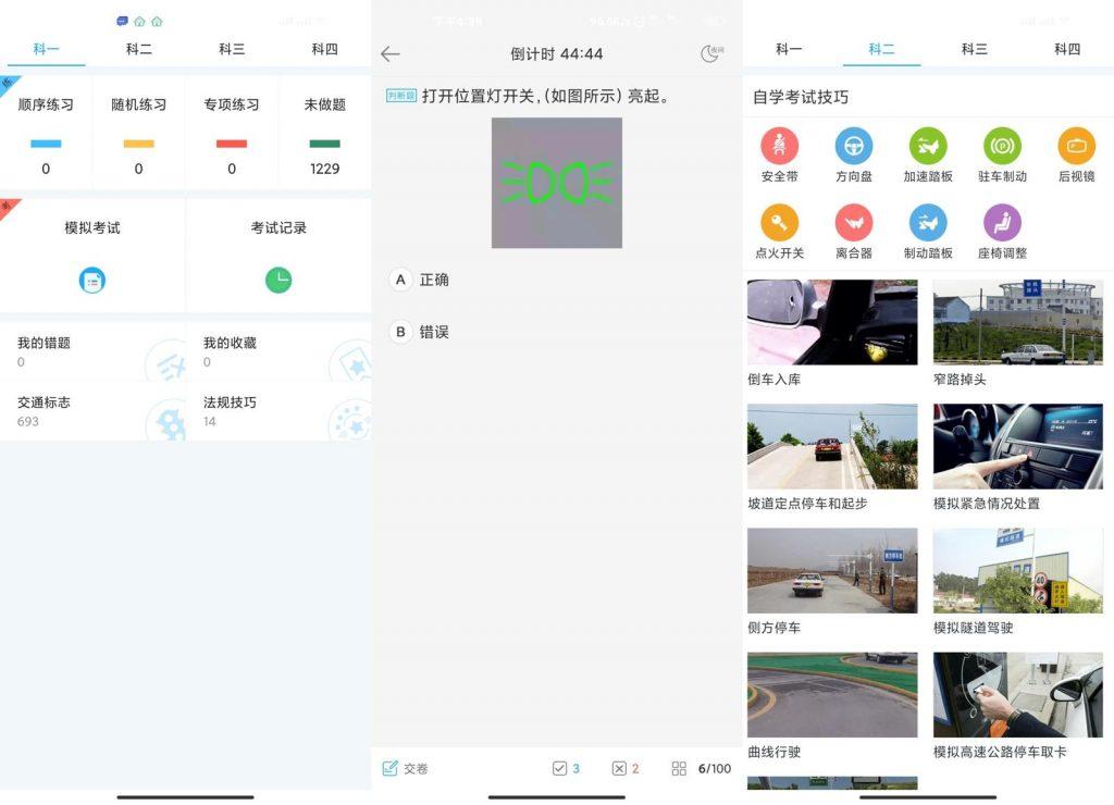 驾考助手v1.2.1 安卓绿化版-微尘博客