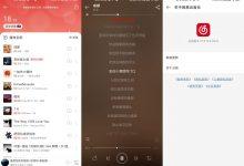 安卓网易云音乐v7.3.10绿化版-微尘博客