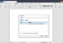 WPS Office 2019专业增强版最新安装包-微尘博客