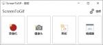 GIF神器ScreenToGif v2.27.1